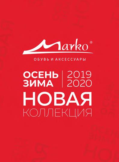обувь оптом КАТАЛОГ МАРКО ОСЕНЬ-ЗИМА 19/20