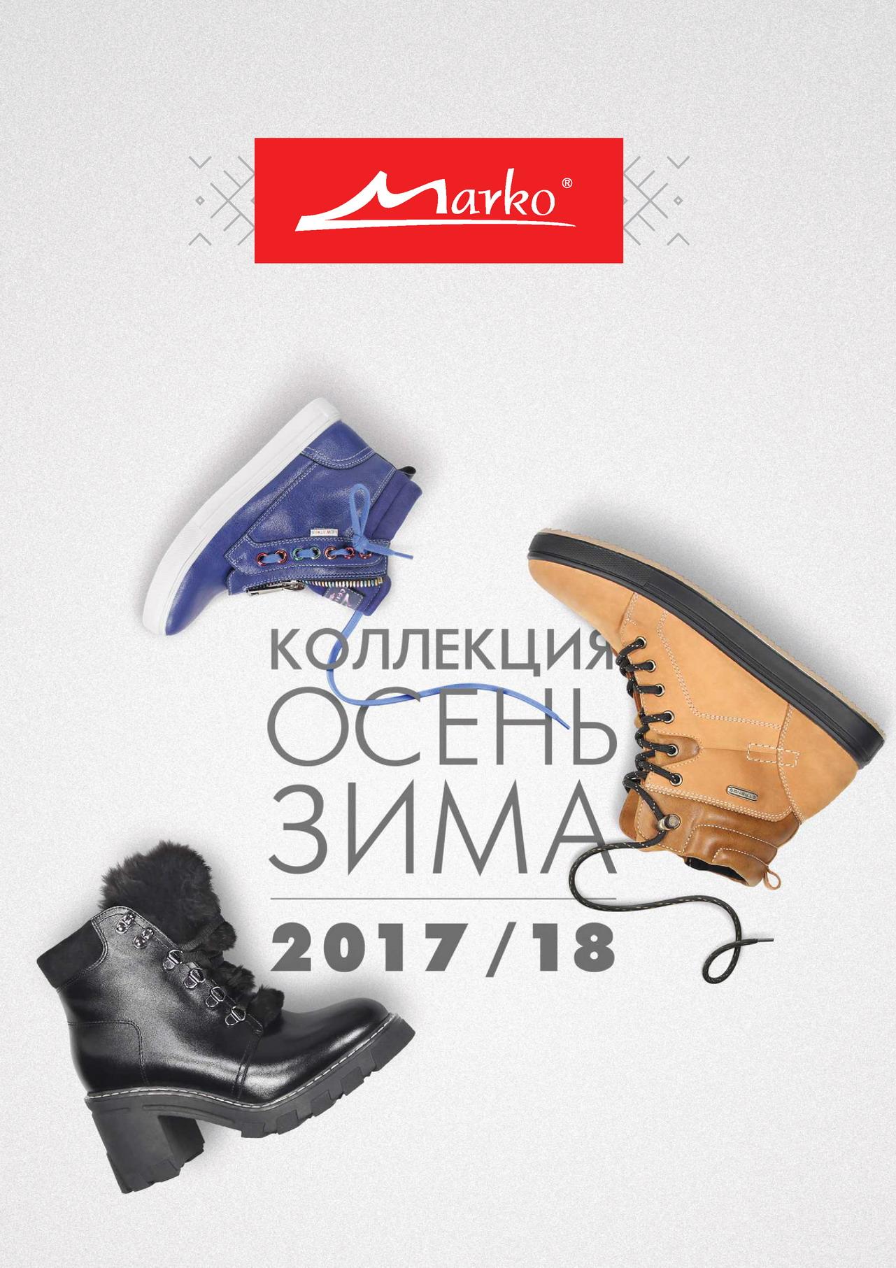 обувь оптом КАТАЛОГ МАРКО ОСЕНЬ-ЗИМА 2017/18
