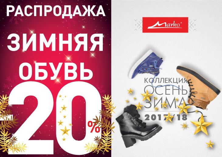 Зимняя обувь -20%